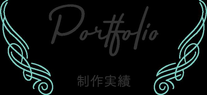 ポートフォリオ